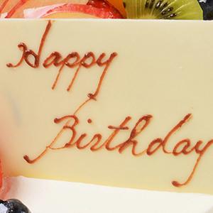 【記念日特典(無料)】デザートにメッセージプレートをプラス。文字で伝わるお祝いの気持ちをプレゼント。