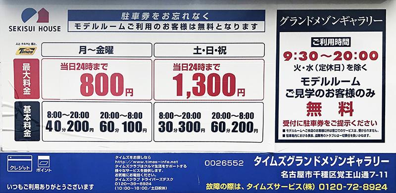 ②最大料金¥800で55台の大型パーキング