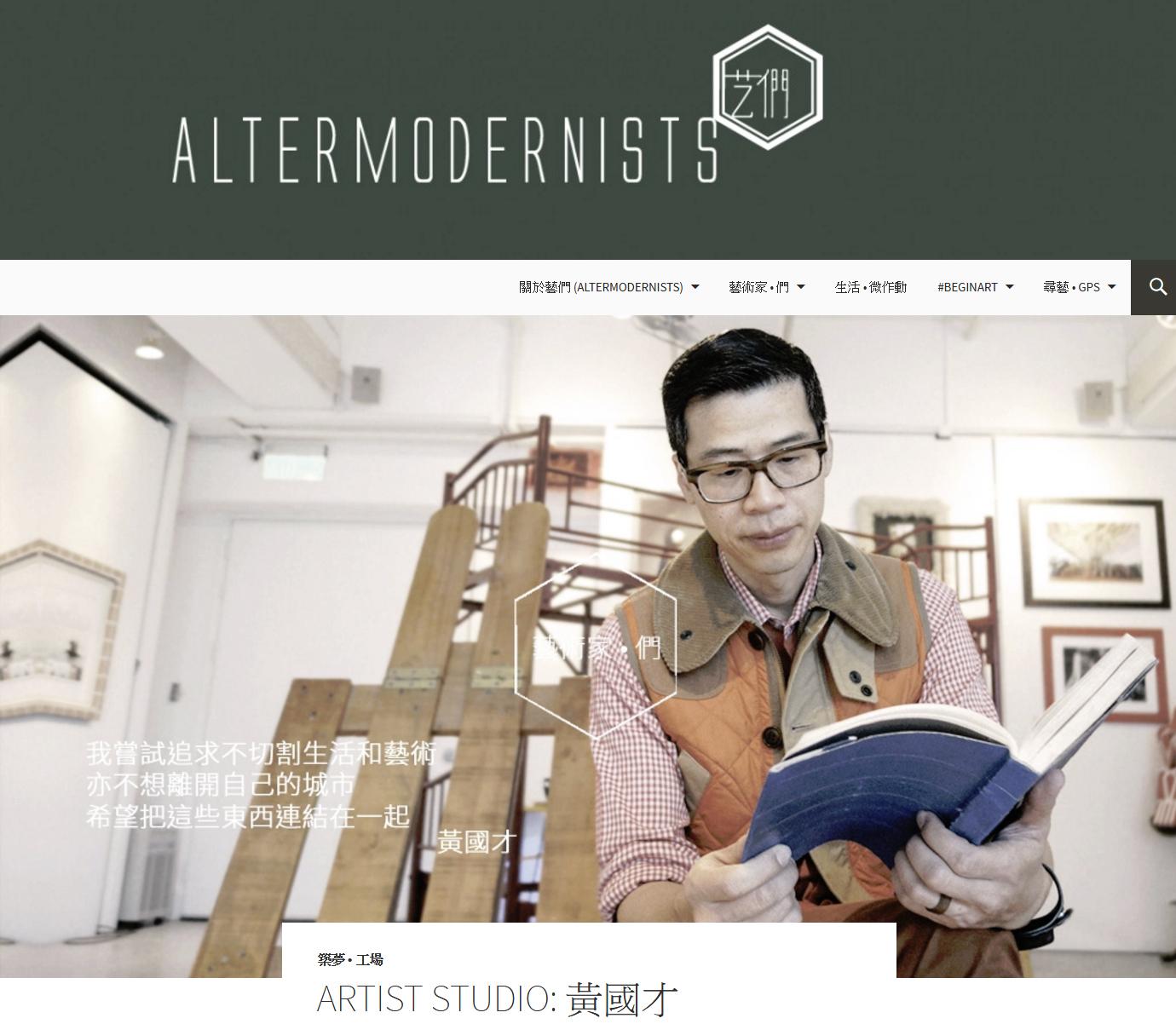Altermodernist Interview, May 2015