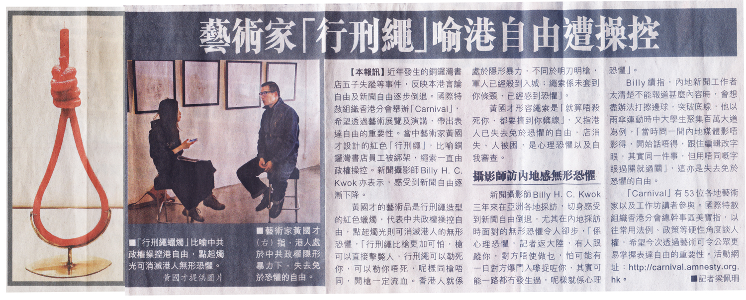 Feb/20/2017 Apple Daily  Carnival Exhibition supporting the Amnesty International fund raising event, Apple Daily
