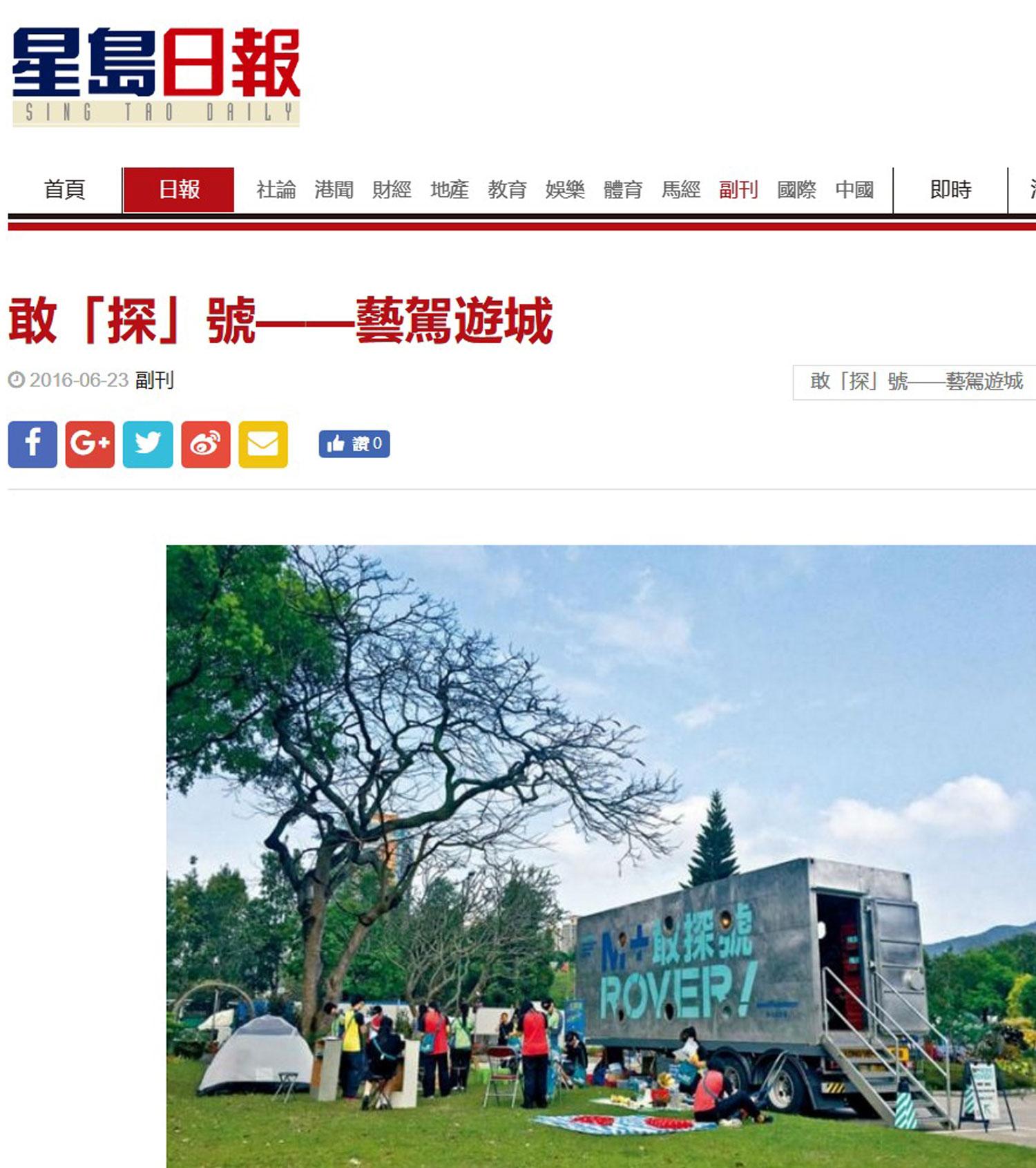 June/23/2016 Sing Tao Daily  M+ Rover - Driving art around town