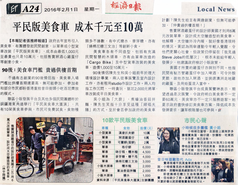 Feb/1/2016 Hong Kong Economic Journal  Citizen gourmet truck cost only 100 thousand dollars