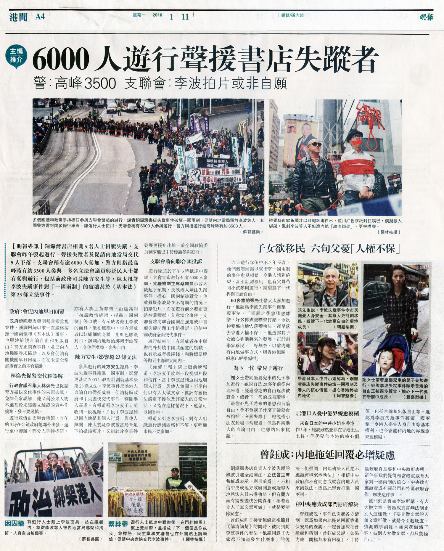 Nov/1/2016 Ming Pao  6000 protesters marchesd in support of the missing booksellers
