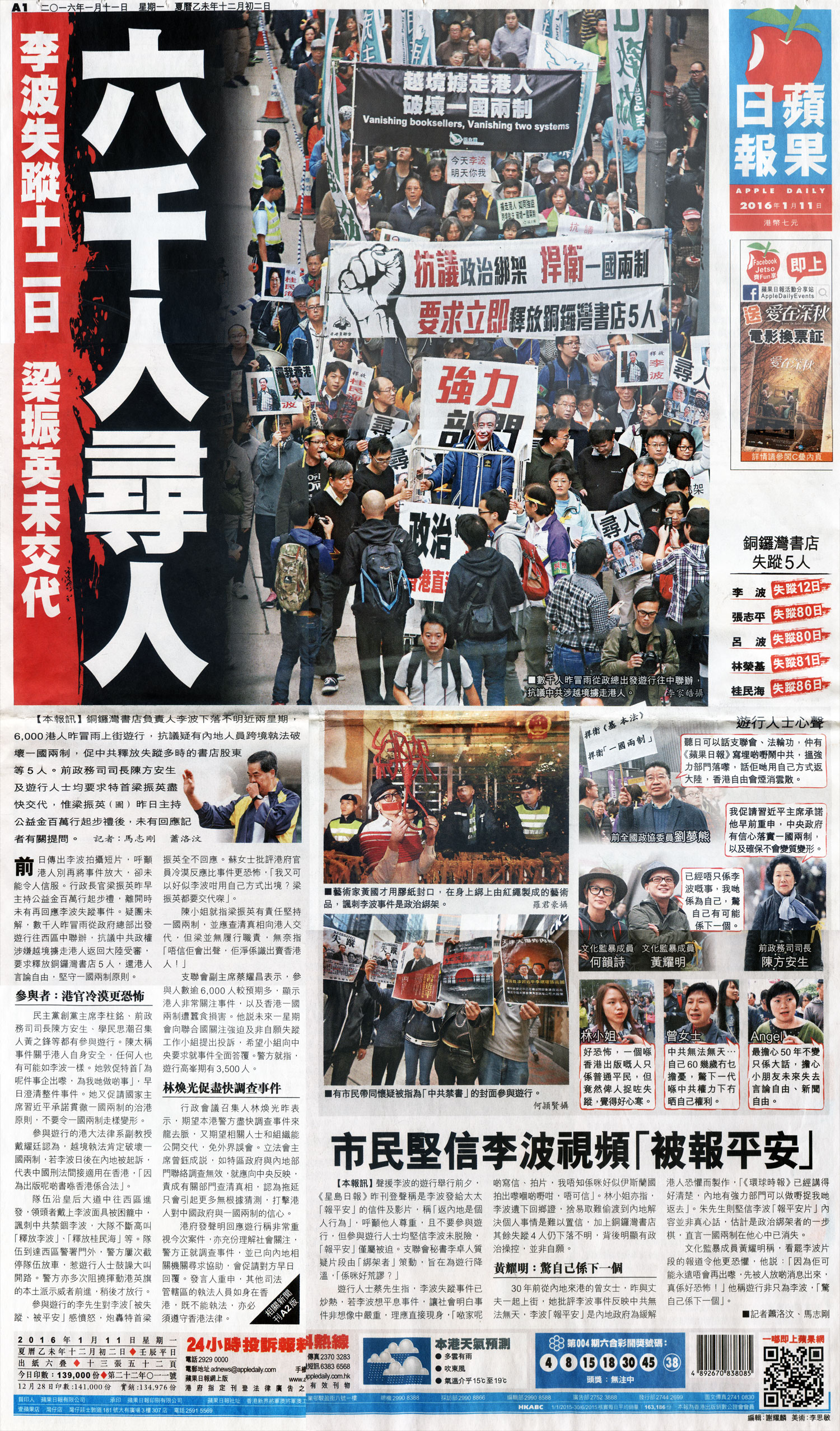 Jan/11/2016 Apple Daily  6000 protesters in search of the missing