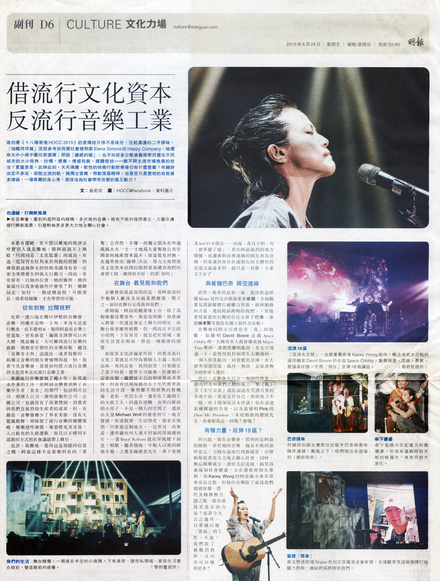 Aug/28/2015 Ming Pao  Borrowing popular cultural capital to subvert popular music industry