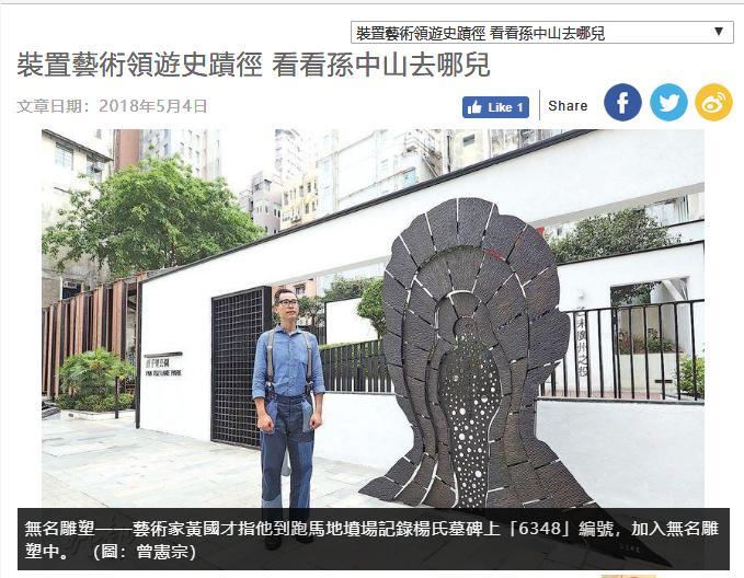 May/4/2018 Ming Pao  裝置藝術領遊史蹟徑 看看孫中山去哪兒