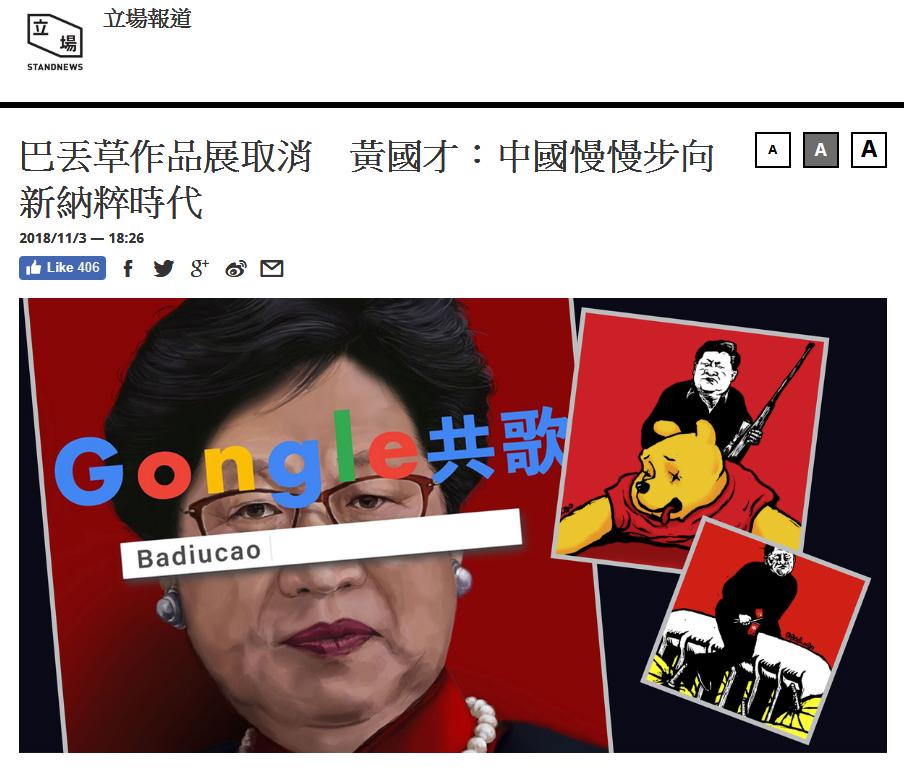 Nov/3/2018 Standnews  Badiucao art exhibition cancelled, Kacey Wong: China is slowly heading towards the Age of New Nazism.