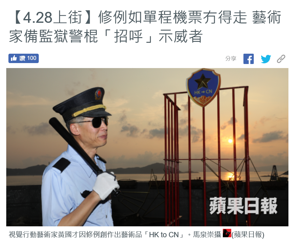 April/27/2015 Apple Daily  Extradition Bill amendment is like a one-way ticket, artist prepared batons to 'treat' the protesters.