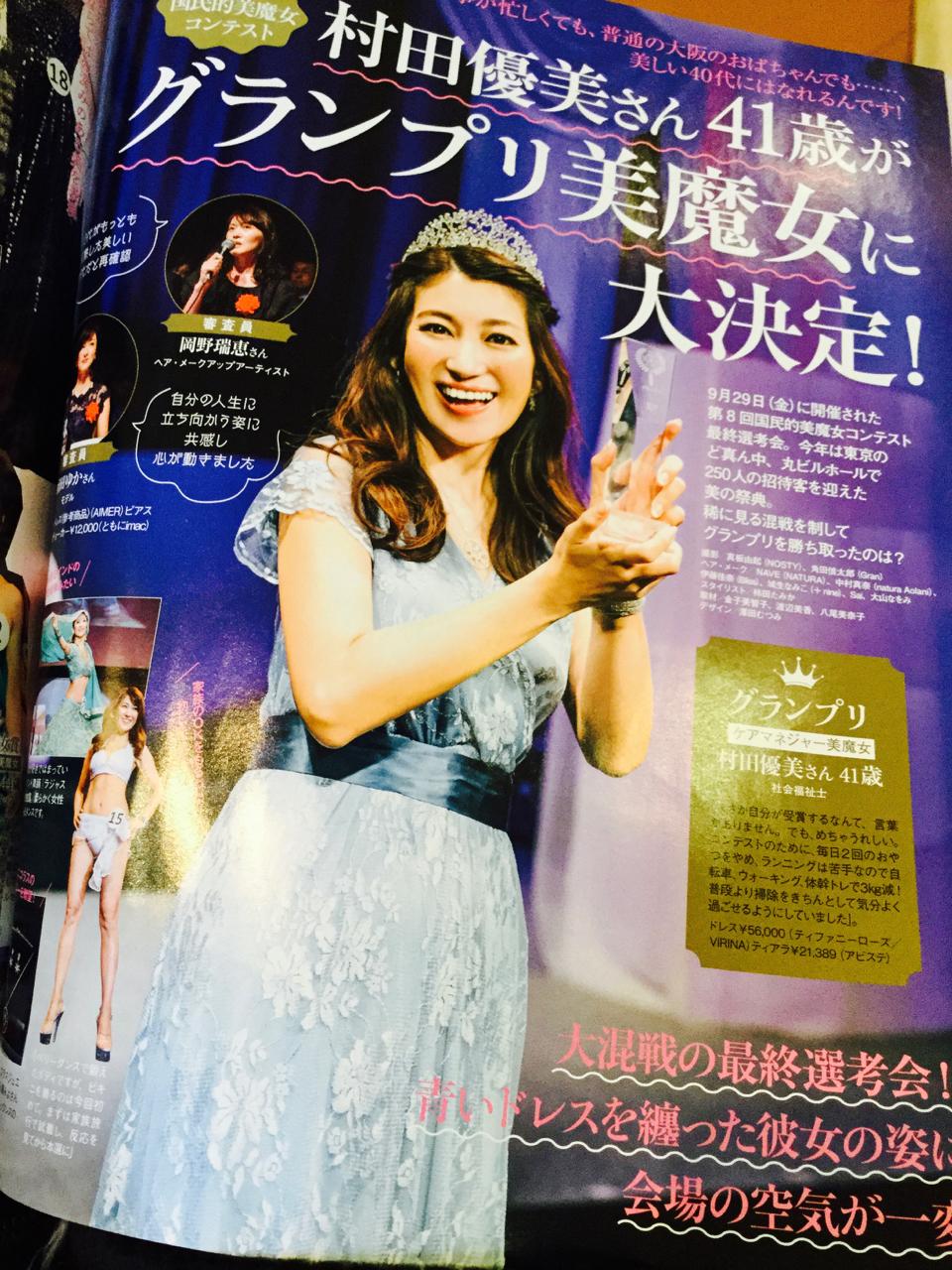 グランプリの村田優美さん。