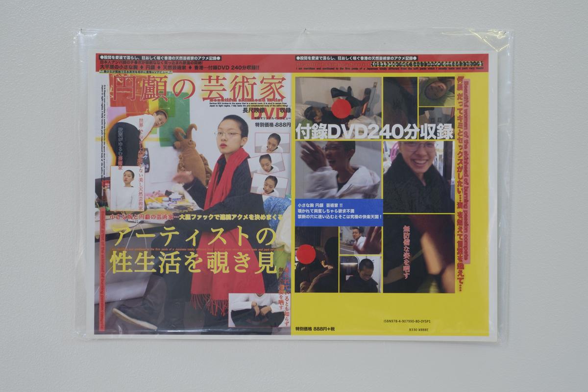 """YU Shuk Pui Bobby New Trend of Porn Magazine  , 2015 Digital print on paper, 29.7 x 42 cm          Normal   0             false   false   false     EN-AU   X-NONE   X-NONE                                                                                                                                                                                                                                                                                                                                                                                                                                                                                                                                                                                                                                                                                                                                                                                                                                                               /* Style Definitions */  table.MsoNormalTable {mso-style-name:""""Table Normal""""; mso-tstyle-rowband-size:0; mso-tstyle-colband-size:0; mso-style-noshow:yes; mso-style-priority:99; mso-style-parent:""""""""; mso-padding-alt:0cm 5.4pt 0cm 5.4pt; mso-para-margin-top:0cm; mso-para-margin-right:0cm; mso-para-margin-bottom:10.0pt; mso-para-margin-left:0cm; line-height:115%; mso-pagination:widow-orphan; font-size:11.0pt; font-family:""""Calibri"""",sans-serif; mso-ascii-font-family:Calibri; mso-ascii-theme-font:minor-latin; mso-hansi-font-family:Calibri; mso-hansi-theme-font:minor-latin; mso-fareast-language:EN-US;}"""