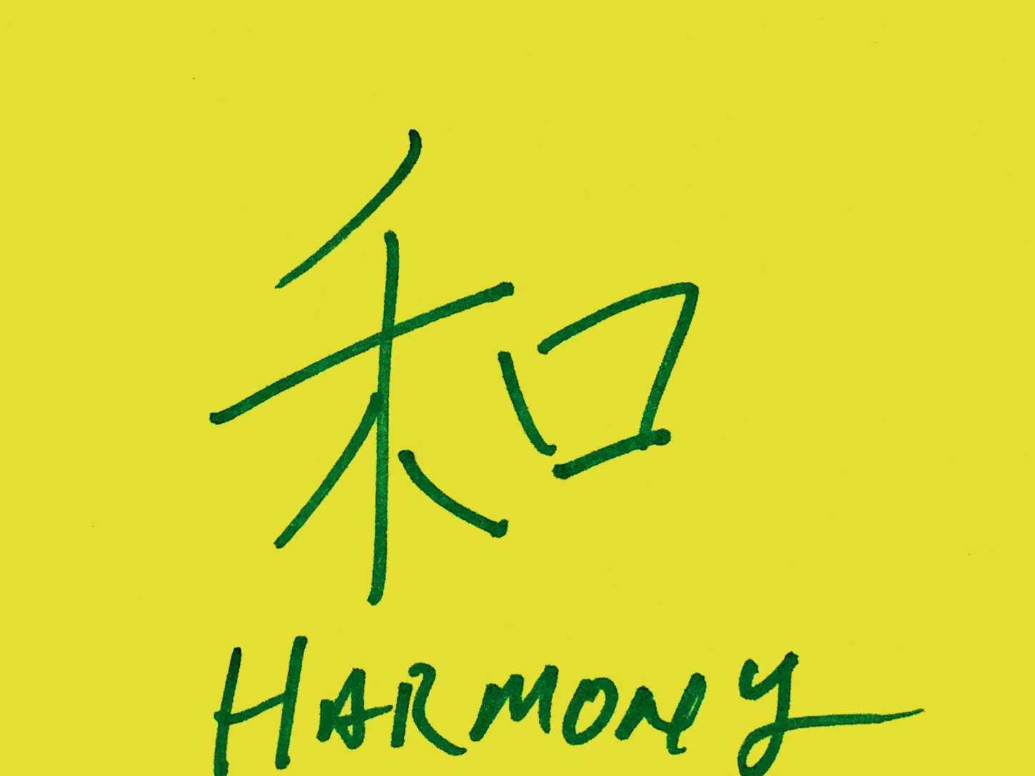 Harmony Strengthsfinder Chinese He Togetherness