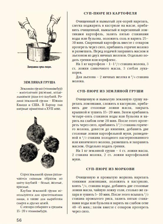 ↑Страница из «Книги о вкусной и здоровой пище» 1939 года издания