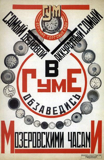 Рекламный плакат.МаяковскийВ.В., РодченкоА.М., 1923
