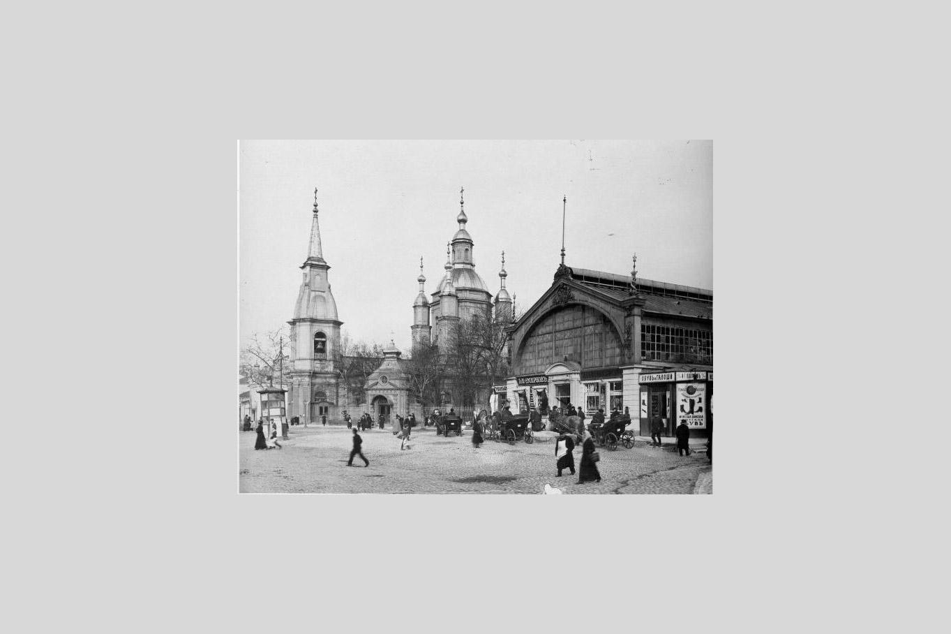 Андреевский рынок. Фотография 1913 года.
