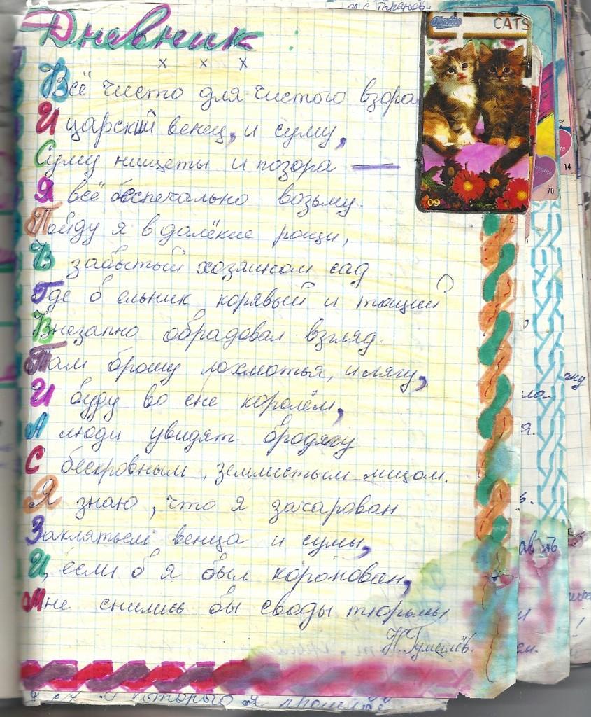 Trecho não publicado do diário de Polina. Da página da autora.