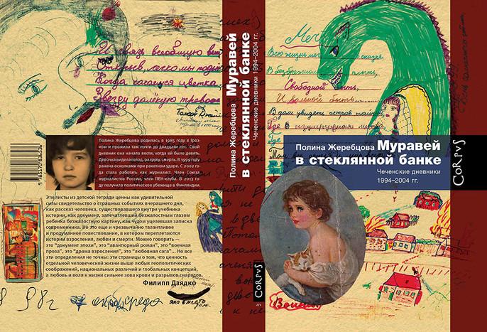 Jaqueta da edição em russo, publicada pela editora Corpus.