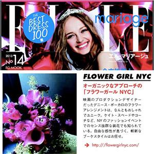 ELLE MARRIAGE JAPAN - SUMMER 2013