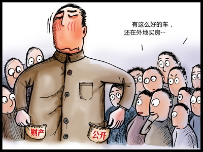 "IN THIS CARTOON, THE PUBLIC IS ASKING ""SINCE YOU HAVE A FANCY CAR HERE, WHY DO YOU NEED A HOUSE ELSEWHERE"", THE OFFICIAL'S POCKETS SAYING ""MAKE PUBLIC"" AND ""ASSETS'. WHILE SLIGHTLY ABSTRACT, PERHAPS THE CARTOON IS HINTING AT THE GROWING DISPLEASURE OF CHINESE PUBLIC OFFICIALS BUYING PROPERTY ABROAD AND THE OPAQUE CHINESE ASSET DISCLOSURE SYSTEM OF GOVERNMENT OFFICIALS."