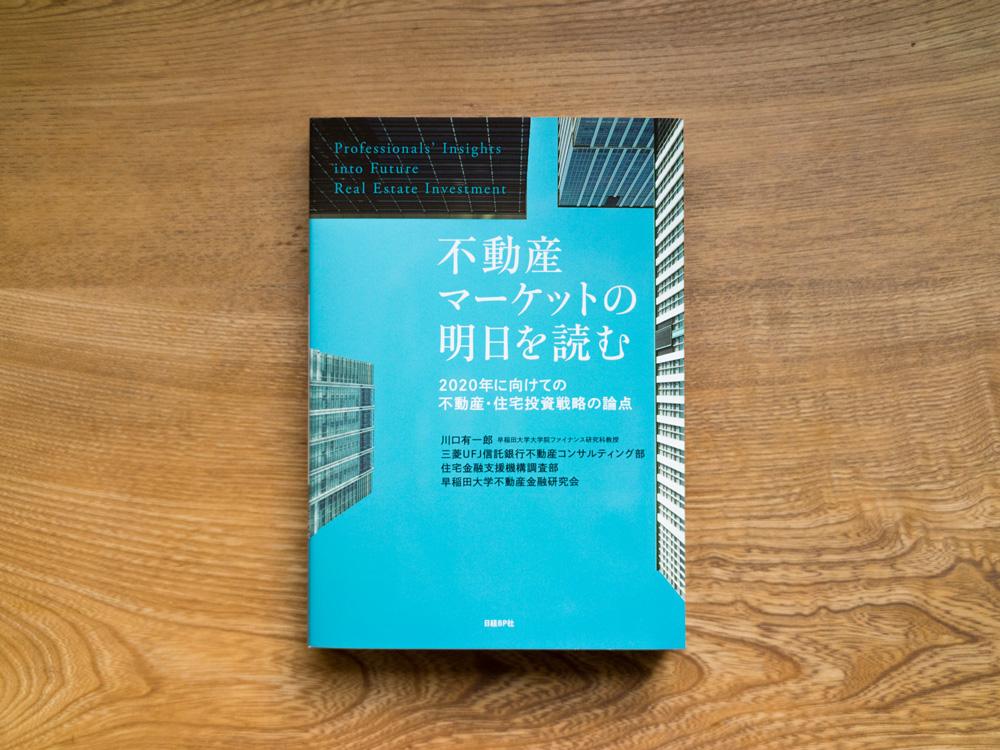 不動産マーケットの明日を読む(日経BP社)  210mm x 148mm   376P   ¥2,376
