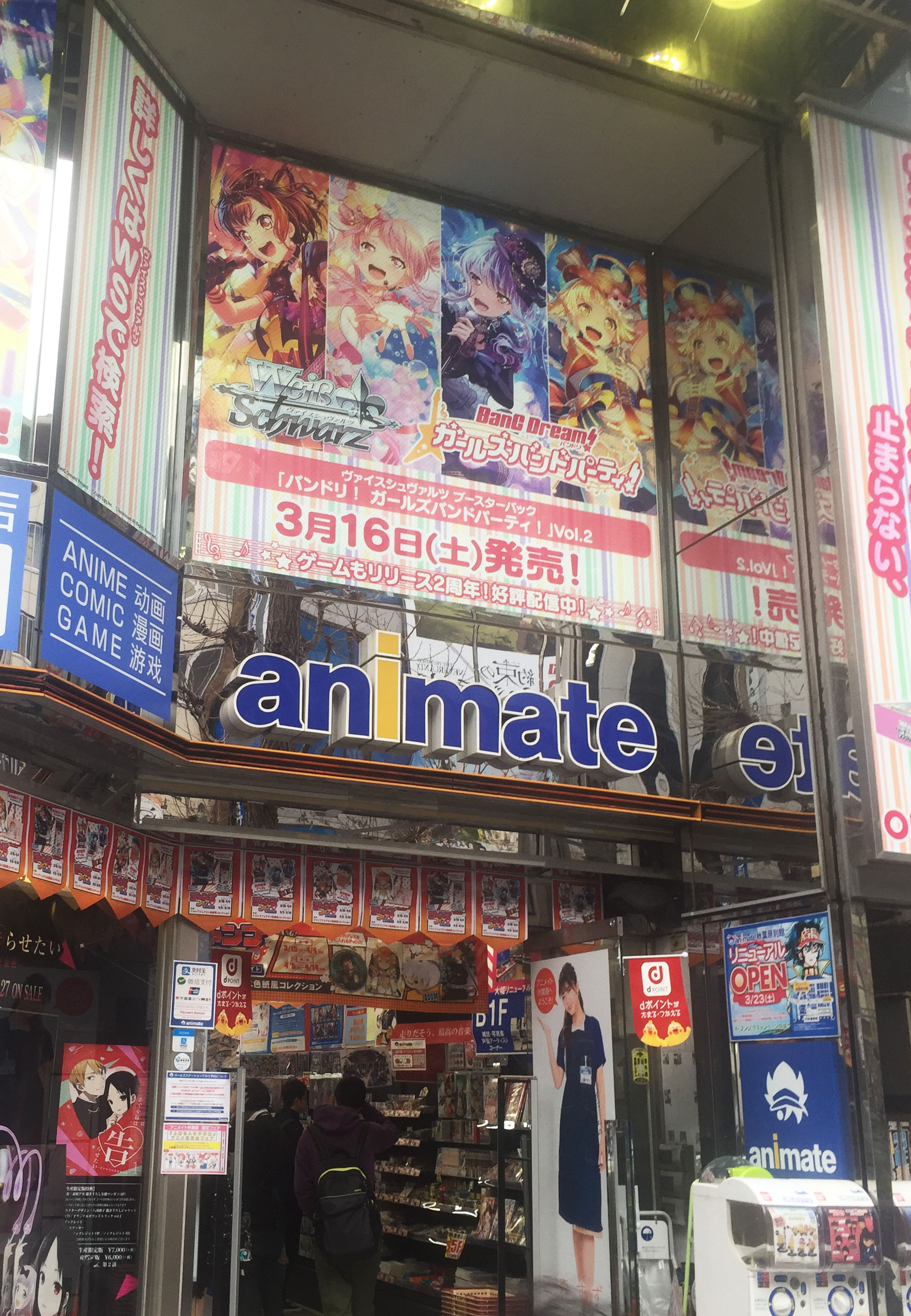 The storefront to Animate in Akihabara!
