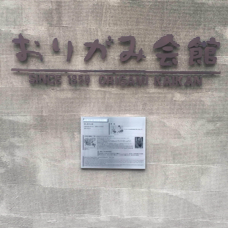 origami kaikan tokyo becky jewell 2.JPG