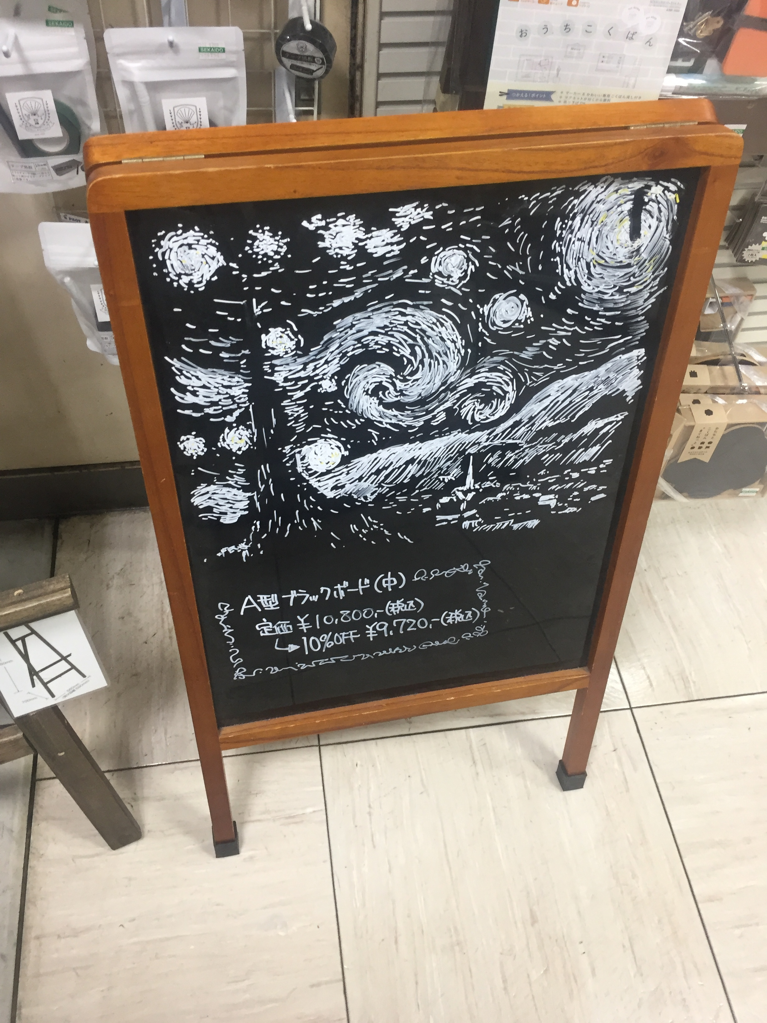 sign at Sekaido starry night.JPG