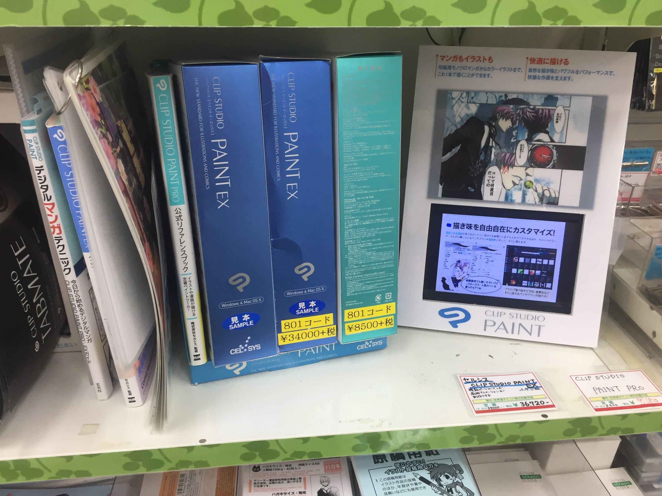 Clip Studio Paint Retail Display Sekaido tokyo japan.JPG