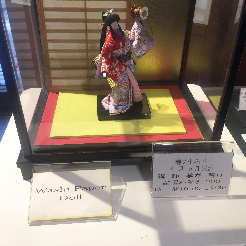 washi paper doll.jpg