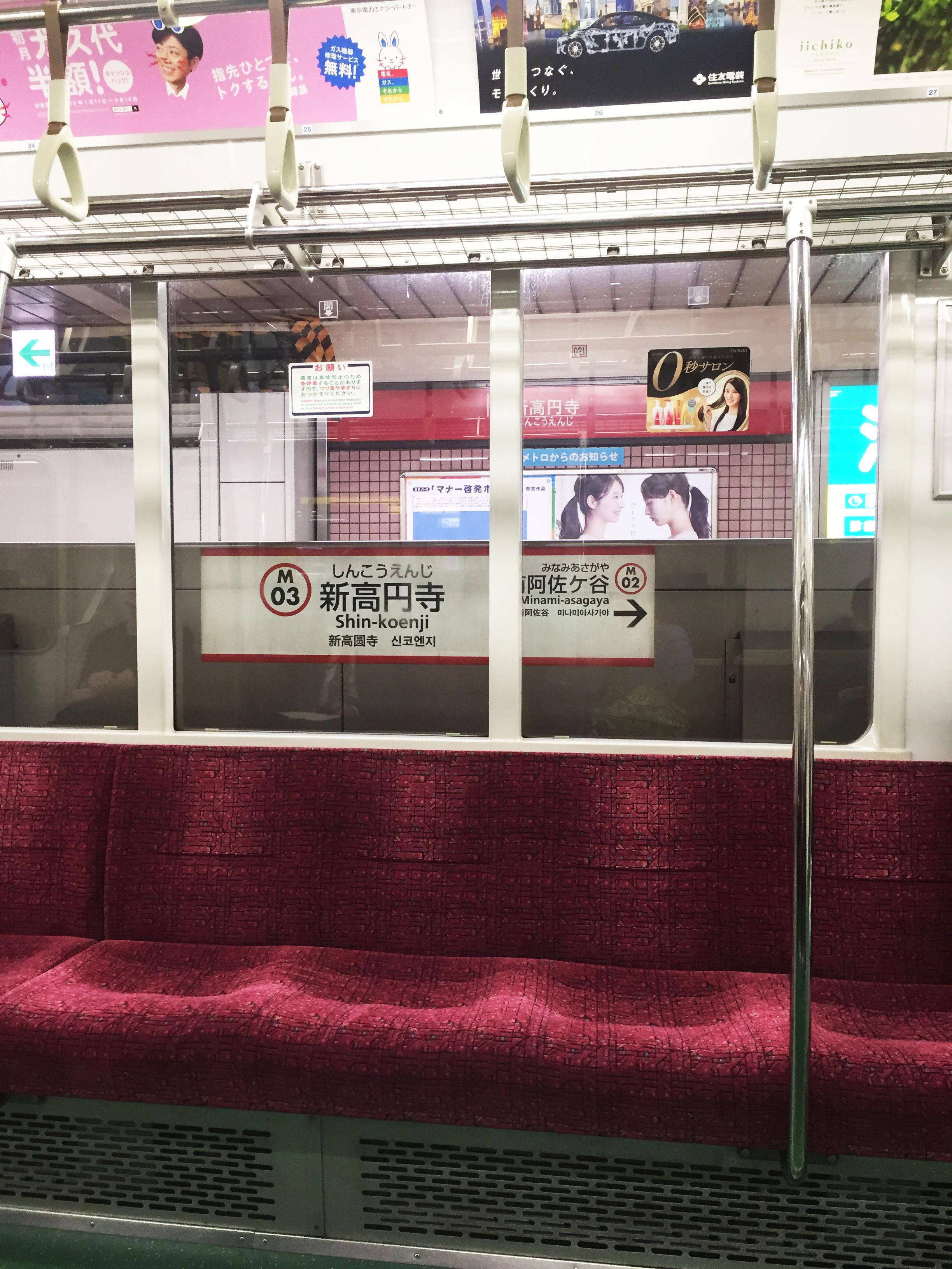 shin koenji station tokyo japan becky jewell.JPG