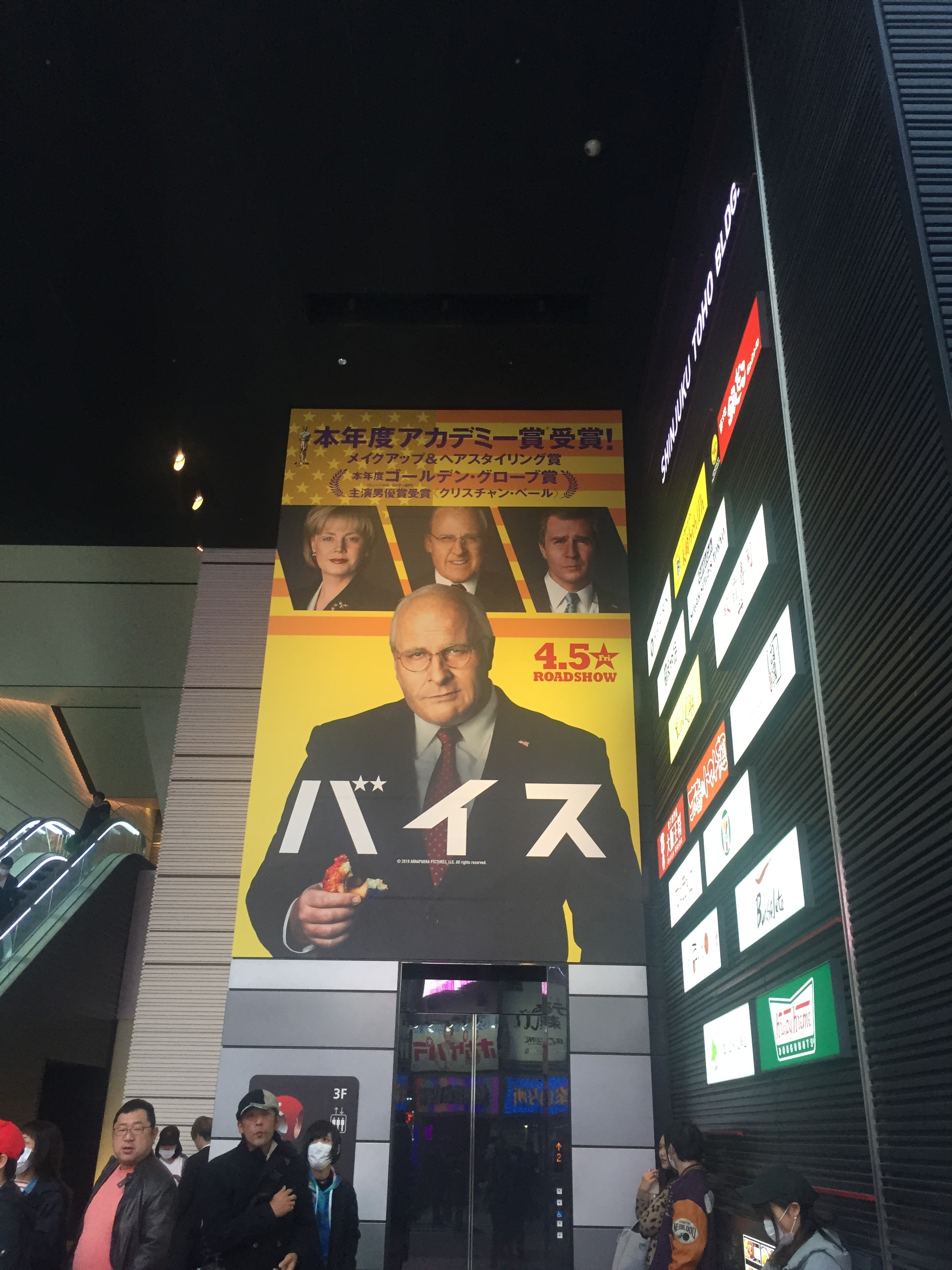 Vice in Japan at the Shinjuku Toho Tower