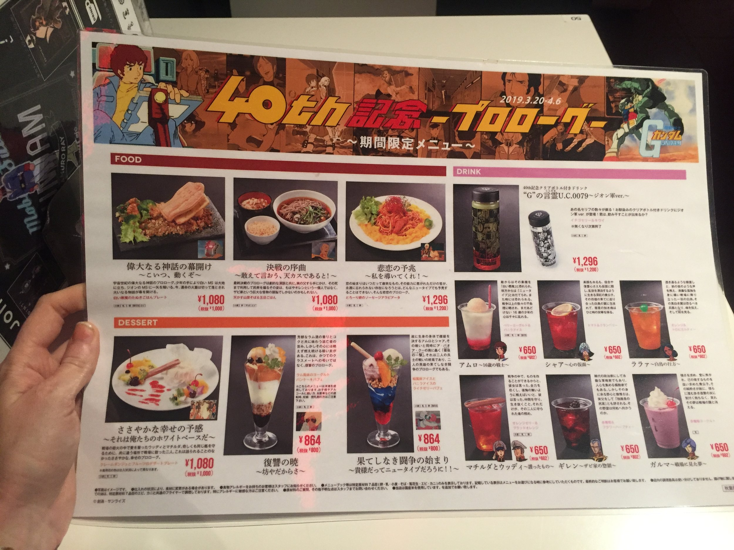 gundam cafe menu akiba.JPG