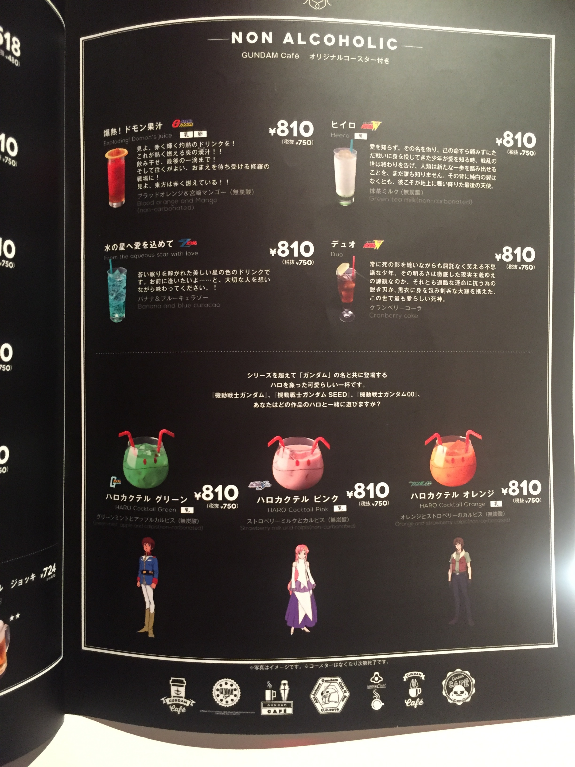gundam cafe non alcoholic menu.JPG