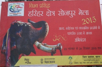 Billboard advertising the Sonepur Mela