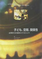 98_metaprogetto_jap.jpg