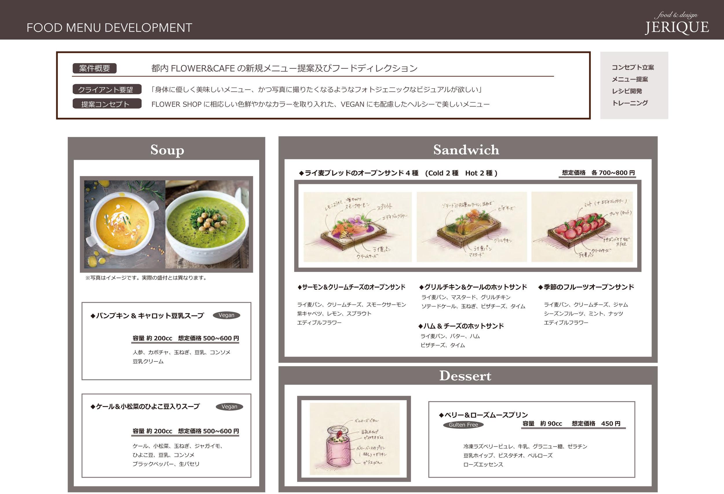 JERIQUE_FOOD DEVELOPMENT-3.jpg