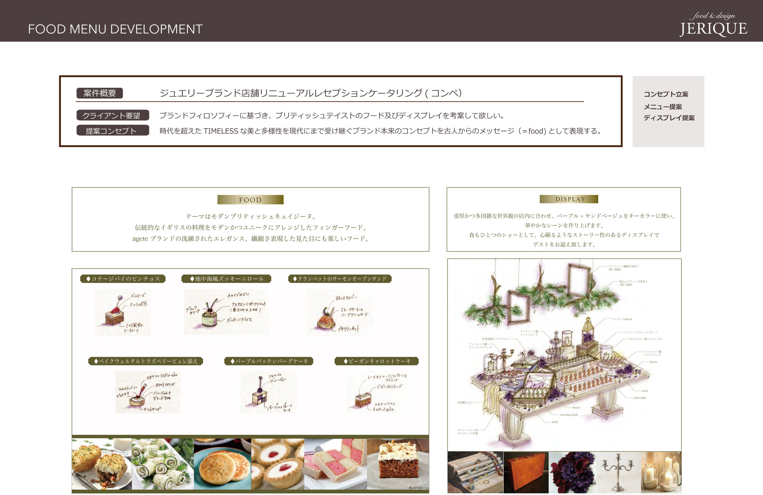 JERIQUE_FOOD DEVELOPMENT-10.jpg
