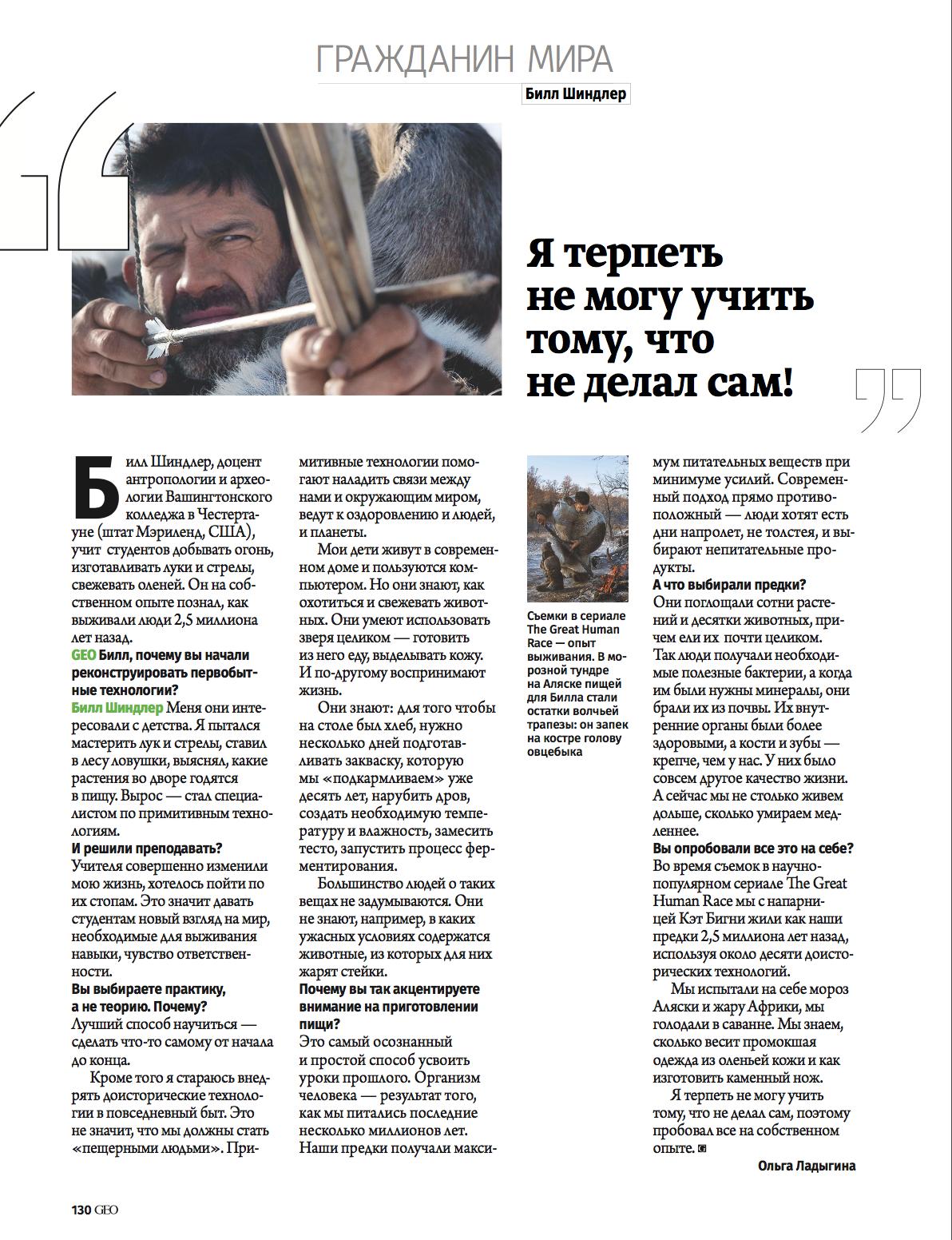 "Russiand edition of ""GEO"" magazine"