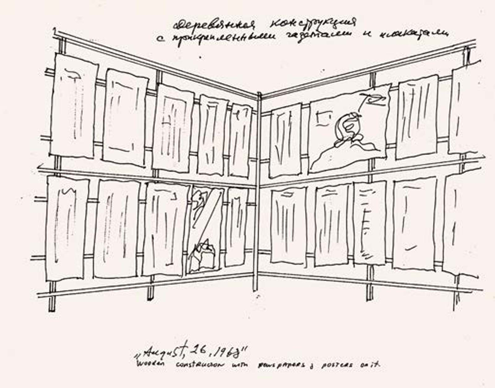 Sketch-of-the-wooden-construction-outer-ring-of-the-installation-not-dated.jpg