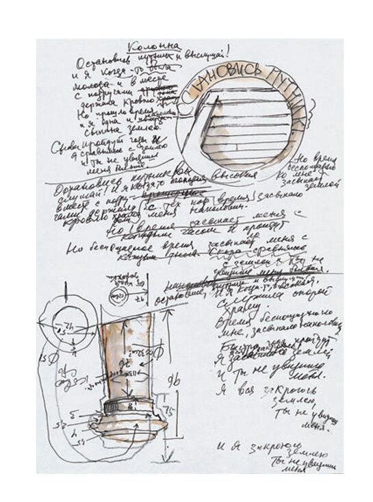 Sketch-and-text-not-dated-watercolor-and-felt-pen-on-typescript-297-x-21-cm.jpg