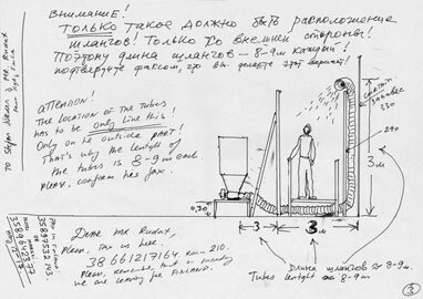 Text-and-sketch-section-for-the-blower-not-dated-felt-pen-21-x-297-cm.jpg