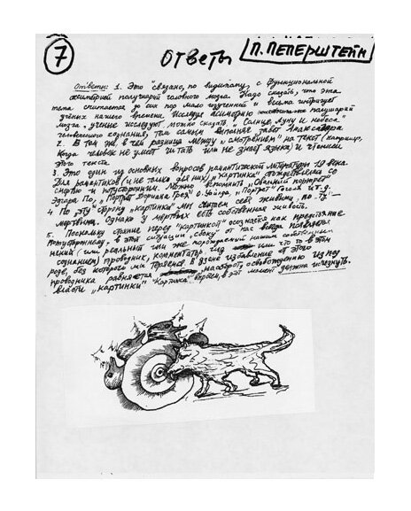 Pavel-Pepperstein-Sketch-and-text-with-answers-in-dialogue-7-not-dated-photocopy-267-x-207-cm.jpg