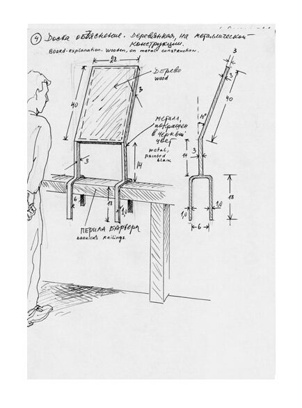 Sketch-of-the-explanation-board-not-dated-lead-pencil-and-felt-pen-297-x-21-cm.jpg