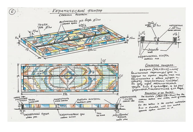 Sketches-and-text-for-the-fountain-not-dated-colored-pencil-on-photocopied-sketch-279-x-432-cm.jpg