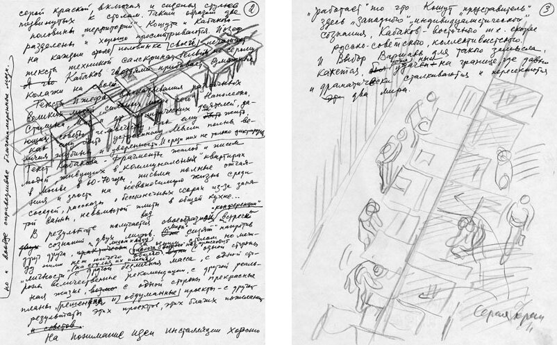 Text-and-sketch-not-dated-felt-pen-and-colored-pencil-279-x-216-cm-each.jpg