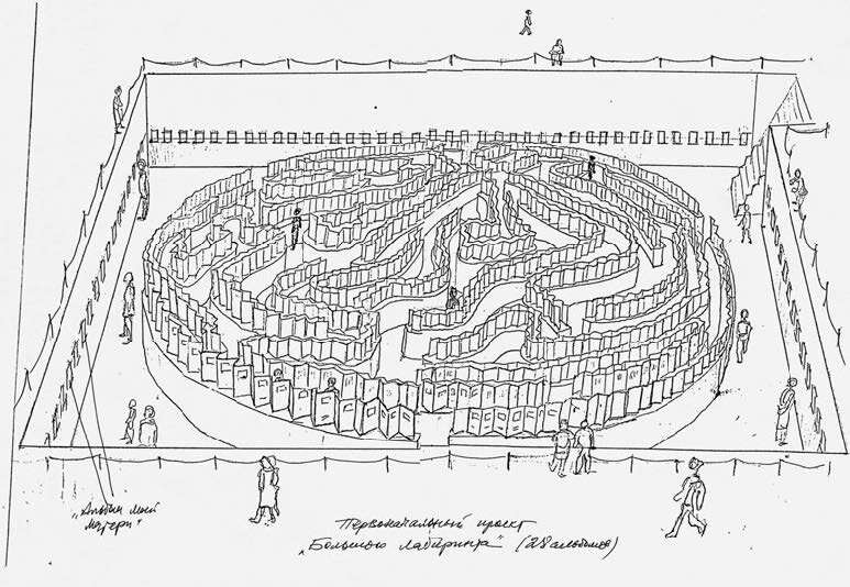 First-project-Labyrinth-Centre-Georges-Pompidou-1990-not-realized.jpg