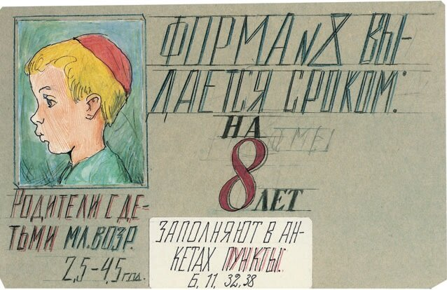 Collage-not-dated-offset-print-204-x-318-cm.jpg