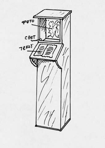 Sketch-of-a-reading-desk-not-dated-photocopy-279-x-139-cm.jpg
