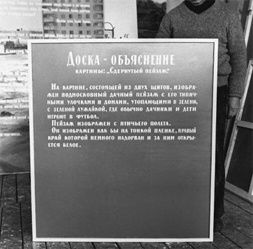 Ilya-Kabakov-with-the-Explanation-Board-in-the-Moscow-studio-1985-Photo-by-Georgi-Kizeva.jpg