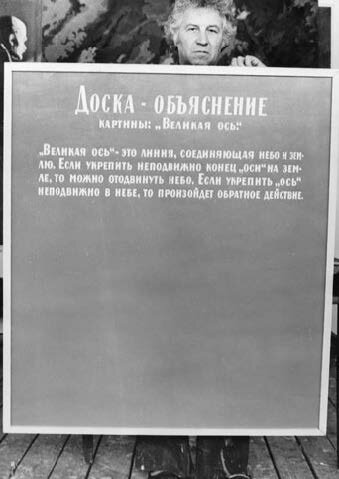 Ilya-Kabakov-with-explanation-board-for-The-Great-Axis-exhibition-3-Moscow-st.jpg
