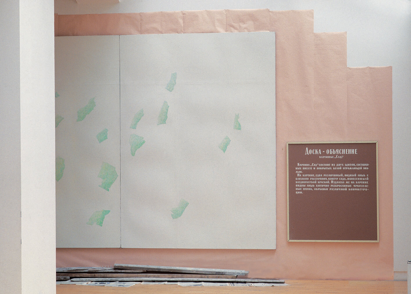 View-of-installation-Galerie-de-France-Paris-1989-Photo-by-Jacques-L'Hoir-1.jpg